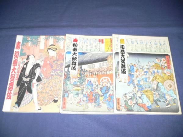 即決★初春大歌舞伎パンフ3冊/市川染五郎/2007~2011年