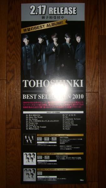 【ポスター3】 東方神起/BEST SELECTION 2010 非売品!筒代不要!