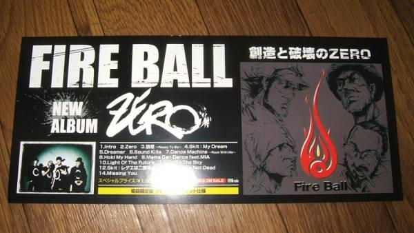 【ミニポスターF14】 FIRE BALL/ZERO 非売品!