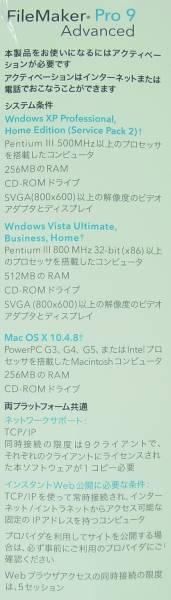 【148】 5390045045391 FileMaker Pro 9 Advanced ファイルメーカー アドバンスド プロ ハイブリッド(Windows&Mac) 用 データベース ソフト_画像3