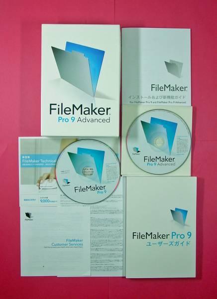 【148】 5390045045391 FileMaker Pro 9 Advanced ファイルメーカー アドバンスド プロ ハイブリッド(Windows&Mac) 用 データベース ソフト_画像1