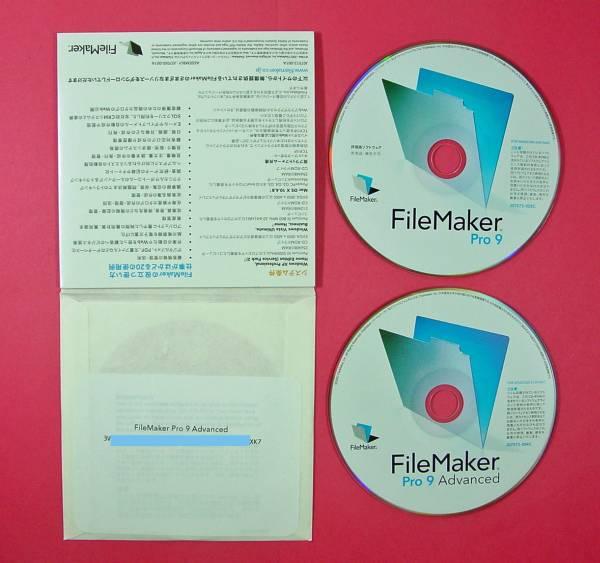 【148】 5390045045391 FileMaker Pro 9 Advanced ファイルメーカー アドバンスド プロ ハイブリッド(Windows&Mac) 用 データベース ソフト_画像2