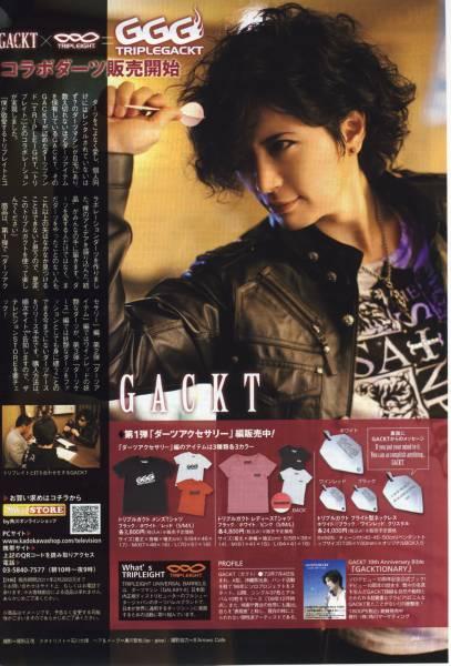 1p◆ザ・テレビジョン 2010.5.21号 切り抜き Gackt