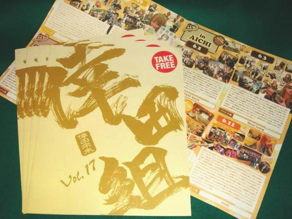 即決!! 倖田來未♪倖田組vol.17×5枚 FC発行フリーペーパー