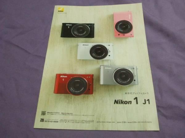 5054カタログ*ニコン*1 J1*14P