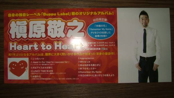 【ミニポスターF15】 槇原敬之/Heart to Heart 非売品!
