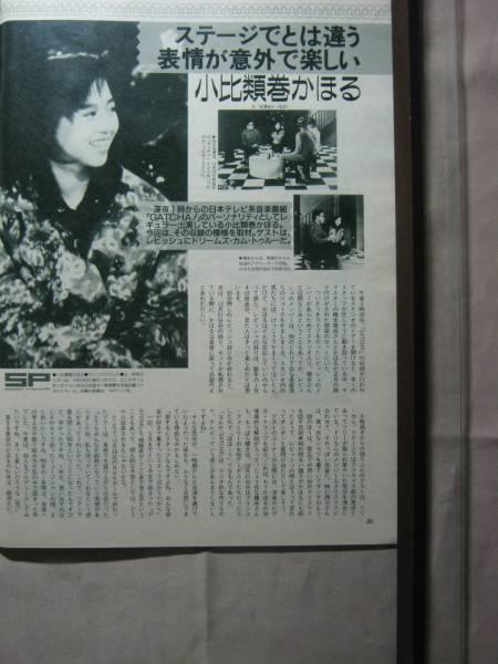 '91【GACHA! 収録現場 & インタヴュー】小比類巻かほる ♯