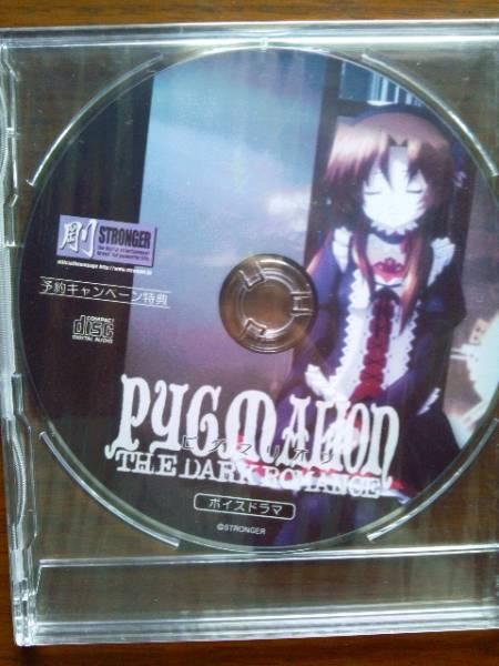 『PYGMALION』PCゲーム予約特典ボイスディスク_PCゲーム予約特典ボイスディスク