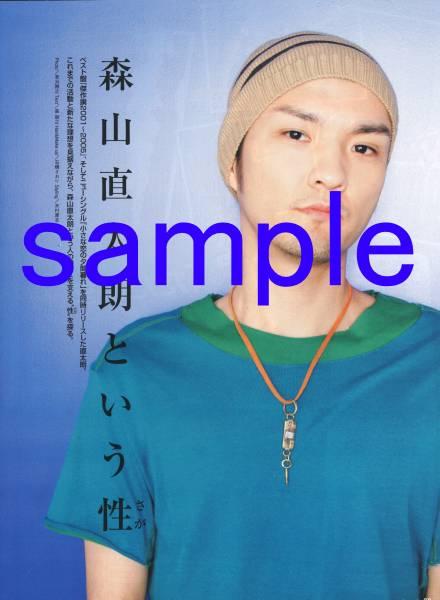 3p4◆oricon style 2005.6.27号 切り抜き 森山直太朗
