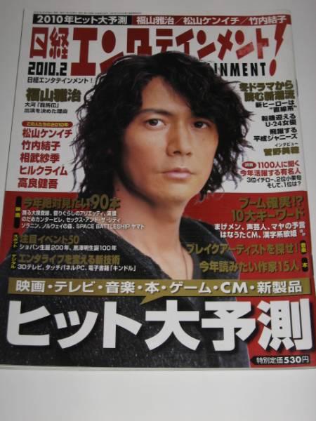 ■日経エンタ 2010年■福山雅治(表紙+インタビュー)