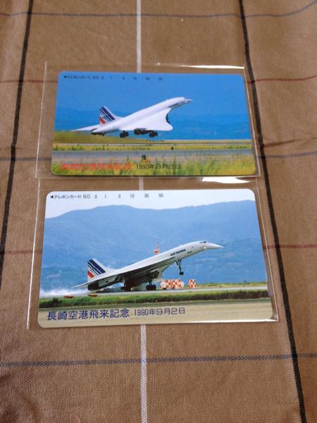 コンコルド長崎空港飛来記念 テレカ 2枚セット_画像1