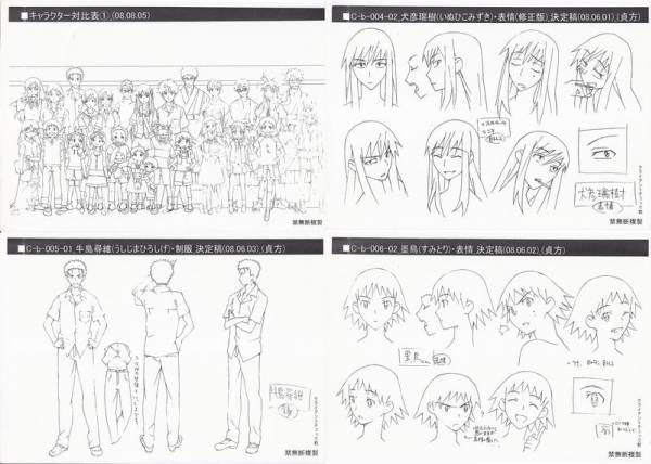 ◆屍姫 玄 設定資料_画像1