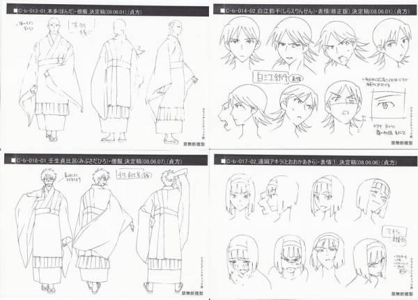 ◆屍姫 玄 設定資料_画像2