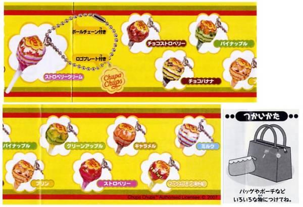 ガチャポン チュッパチャップス キーホルダー全10種★キャンディ_画像2