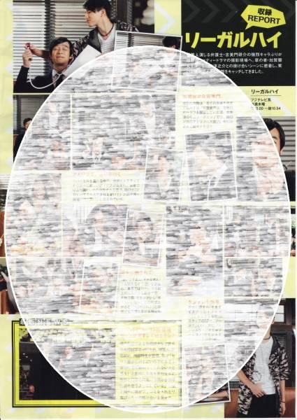 1p◆TVfan 2014.1号 KAT-TUN 田口淳之介 リーガルハイ収録