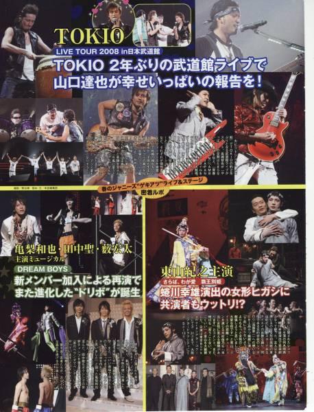1p◆TVstation 2008.4.11 KAT-TUN 亀梨和也 東山紀之 TOKIO