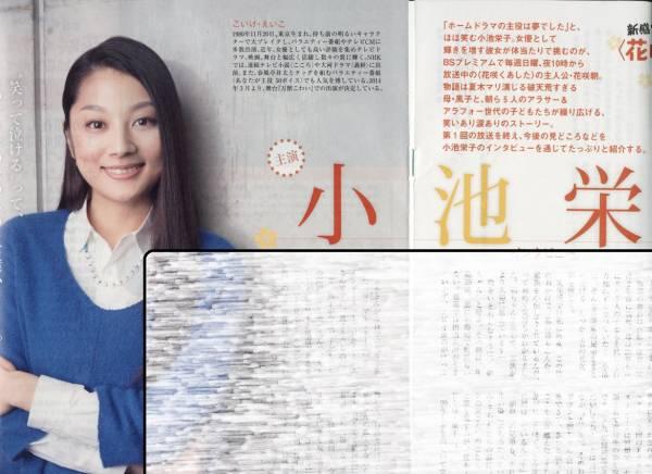 ◇NHK ウィークリー ステラ 2014.1.17号 切り抜き 小池栄子