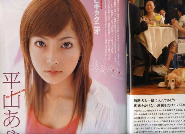 ☆☆平山あや 逆さベッキー『週刊SPA 2003年 9/30号』☆☆