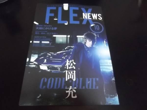 ★SOPHIA★ソフィア★松岡充★FLEX NEWS 10★MICHAEL★ミカエル