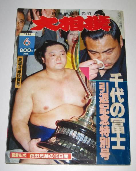 ♪古本 大相撲 1991年6月 千代の富士引退記念特別号_画像1
