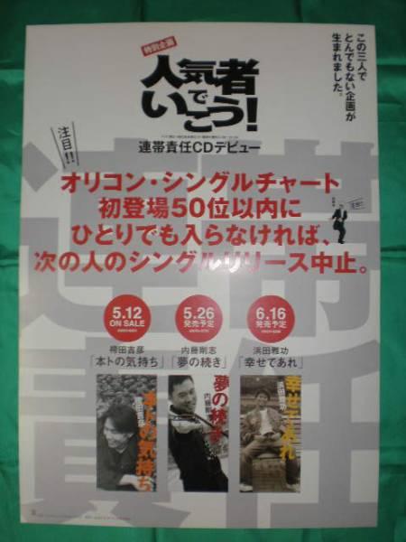 袴田吉彦 内藤剛志 浜田雅功 人気者でいこう! B2サイズポスター