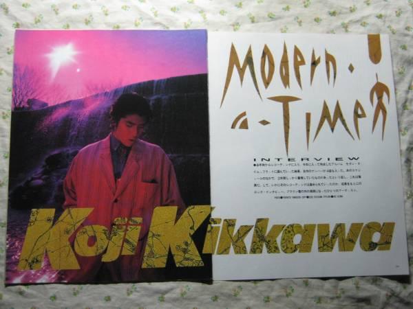 '86【モダンタイムの頃 ロングインタヴュー】 吉川晃司 ♯