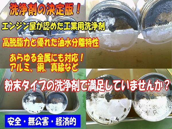 脅威の洗浄力!特殊洗浄剤CT-550★1JZ-GTE 2JZ-GTE 4A-GE 3S-GTE_画像1