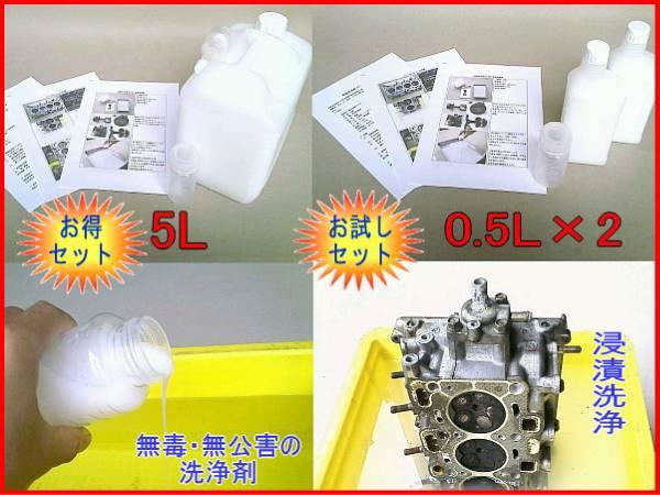 脅威の洗浄力!特殊洗浄剤CT-550★1JZ-GTE 2JZ-GTE 4A-GE 3S-GTE_画像3