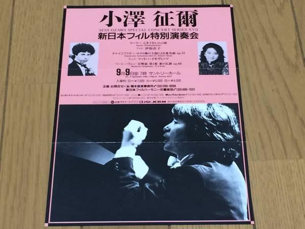 小澤征爾/新日本フィル チラシ 1988/9/9 サントリーホール