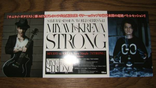 ■ミニポスターCF1■ MIYAVI vs KREVA/Strong 非売品!