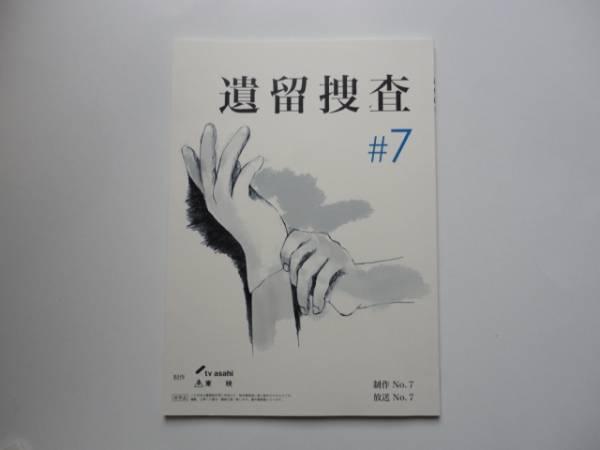 遺留捜査★7台本 上川隆也 貫地谷しほり 波岡一喜 佐野史郎 グッズの画像