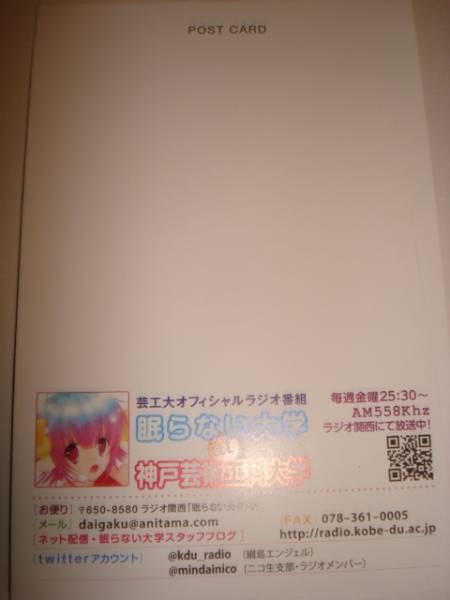 眠らない大学 at 芸工大 イラストポストカード ninndinn ACE2013_画像3