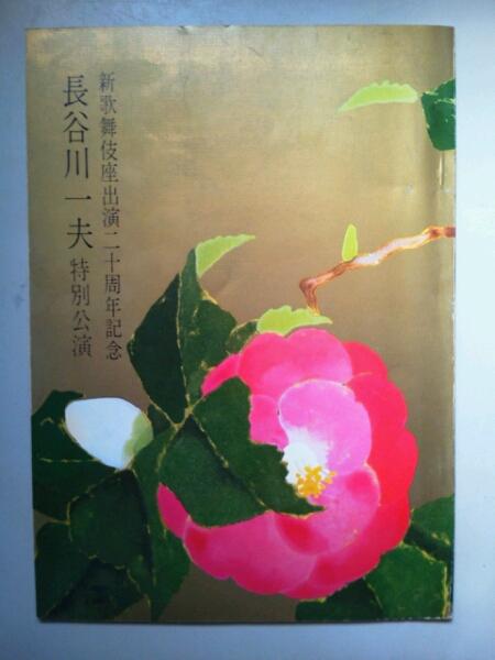 新歌舞伎座出演二十周年記念 長谷川一夫特別公演 中古本