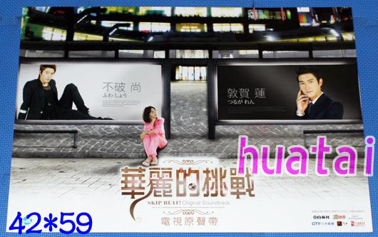 華麗なる挑戦 Super Junior ドンヘ シウォン 告知ポスター B