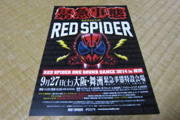 レッド・スパイダー red spider レゲエ 緊急事態 告知チラシ ライブ 大阪