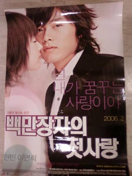 ヒョンビン 韓国【SCREEN】ポスター