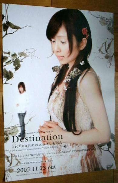 FictionJunction YUUKA/Destination 未使用告知ポスター