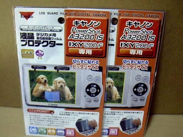 2枚セット/ケンコーCanonA3200IS等用液晶保護フィルムKLP-CA200F