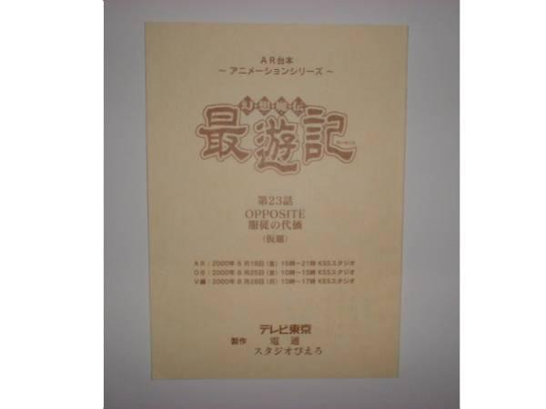 台本【幻想魔伝最遊記 第23話】関俊彦/保志総一朗 グッズの画像