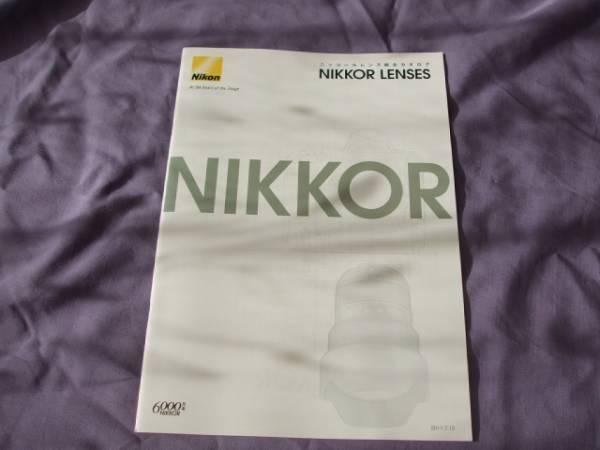 4906カタログ*ニコン*レンズ2011.7発行35P