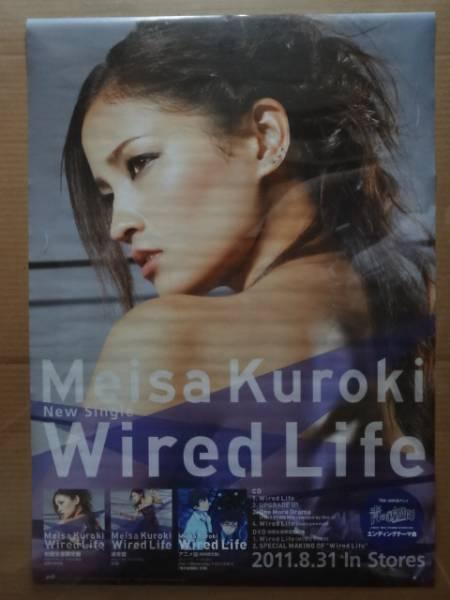 非売品★黒木メイサ/青の祓魔師/Wired Life★ポスター★送料無料