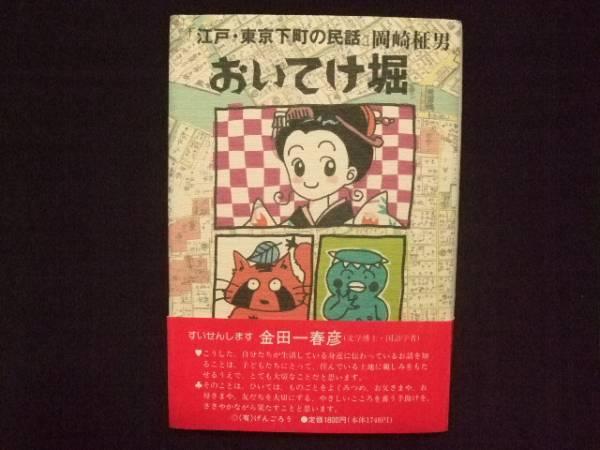 江戸・東京下町の民話 岡崎柾男 ...