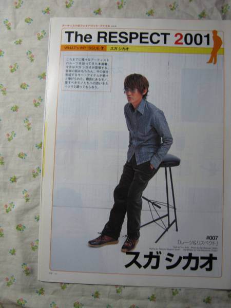 '01【ルーツ & リスペクト スガシカオ 】 yuki ♯