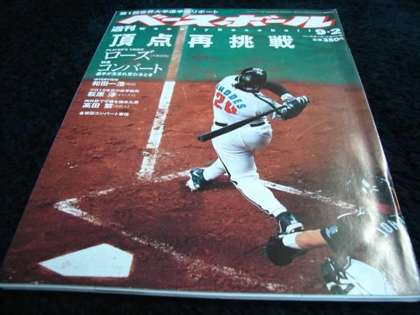 [雑誌]週刊ベースボール(2002#36)T・ローズ(大阪近鉄バファローズ)表紙_画像1