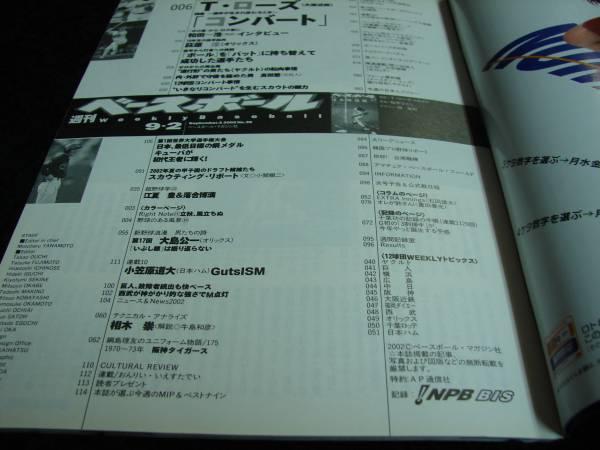 [雑誌]週刊ベースボール(2002#36)T・ローズ(大阪近鉄バファローズ)表紙_画像2