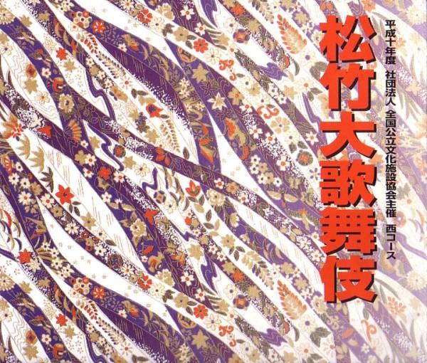 平成10年度 松竹大歌舞伎 パンフレット