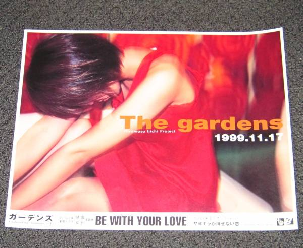 Я⑥ 告知ポスター ガーデンズ The gardens[BE WITH YOUR LOVE]