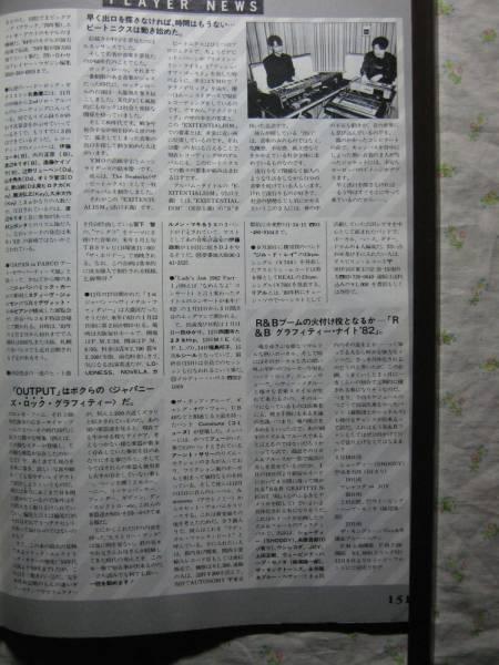 '82【 高橋幸宏 × 鈴木慶一 】♯