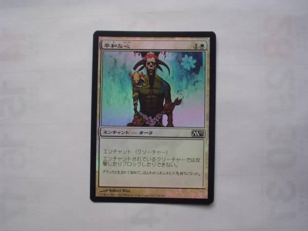バイン MTG 平和な心/Pacifism foil 日本語1枚_画像1