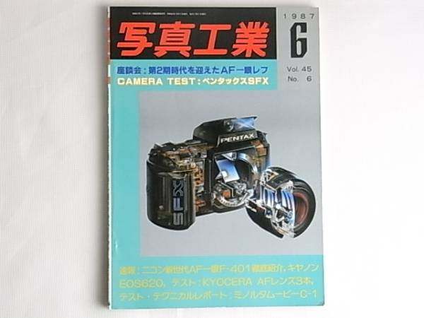 写真工業 1987年6月 第2期時代を迎えたAF一眼レフ ペンタックスSFX ニコン新世代AF一眼F-401徹底紹介 キャノンEOS620 KYOCERA AFレンズ3本_画像1